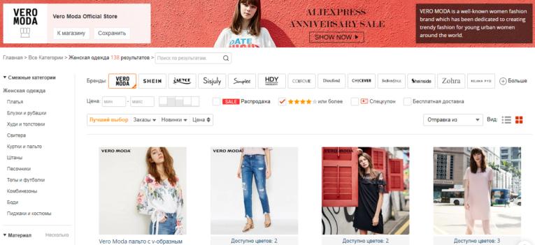 магазины одежды на Алиэкспресс