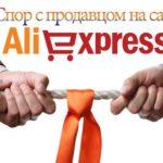 Как открыть спор на Алиэкспресс, если товар не пришел?